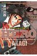 HERO-ひろ- アカギの遺志を継ぐ男(16)