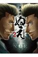 麻闘伝 ぬえ(2)