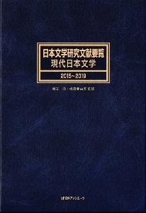 日本文学研究文献要覧 現代日本文学 2015~2019