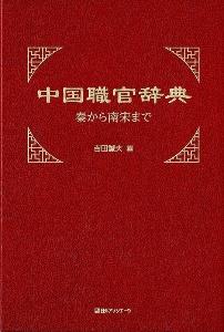 吉田誠夫『中国職官辞典 秦から南宋まで』