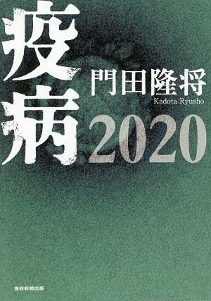 『疫病 2020』門田隆将