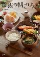 家族の朝ごはん 和と洋の朝食レシピ100