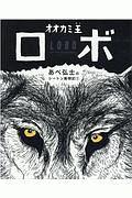 アーネスト・トンプソン・シートン『オオカミ王ロボ あべ弘士のシートン動物記』