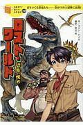 『ロスト・ワールド 恐竜の世界 10歳までに読みたい世界名作』コナン・ドイル
