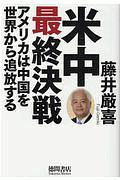 『米中最終決戦 アメリカは中国を世界から追放する』藤井厳喜