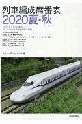 『列車編成席番表 2020夏・秋』ジェー・アール・アール