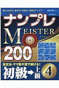 ナンプレMEISTER200 初級→上級