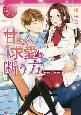 甘すぎる求愛の断り方 Haruka&Arata