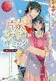 片恋スウィートギミック Yuka&Akira