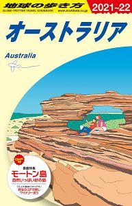 地球の歩き方 オーストラリア 2021~2022