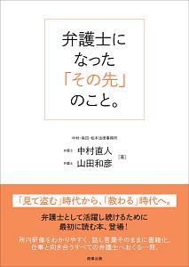 山田和彦『弁護士になった「その先」のこと。』