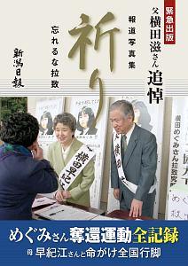 新潟日報社『祈りー忘れるな拉致ー 報道写真集』
