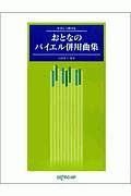 『おとなのバイエル併用曲集 やさしく弾ける』内藤雅子