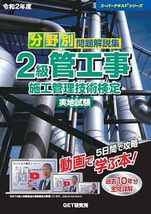 分野別 問題解説集 2級管工事施工管理技術検定 実地試験 スーパーテキストシリーズ 令和2年