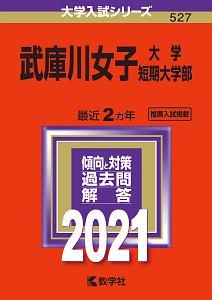武庫川女子大学・武庫川女子大学短期大学部 2021年版