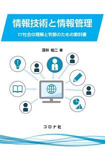 深井裕二『情報技術と情報管理 IT社会の理解と判断のための教科書』