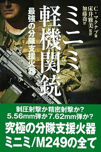 床井雅美『ミニミ軽機関銃』