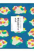 日本調理科学会『全集 伝え継ぐ 日本の家庭料理 米のおやつともち』