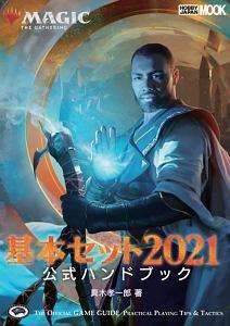 『マジック:ザ・ギャザリング 基本セット 公式ハンドブック 2021』真木孝一郎
