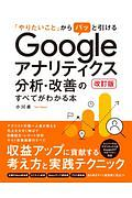 Googleアナリティクス分析・改善のすべてがわかる本 「やりたいこと」からパッと引ける