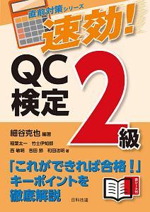 細谷克也『速効! QC検定2級』