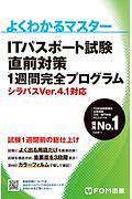 『ITパスポート試験 直前対策 1週間完全プログラム シラバスVer.4.1対応』富士通エフ・オー・エム