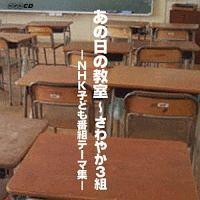 あの日の教室~さわやか3組:NHK子ども番組テーマ集