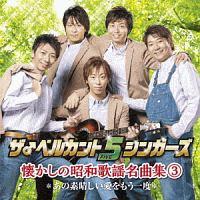 佐藤勝『懐かしの昭和歌謡名曲集3~あの素晴しい愛をもう一度~』