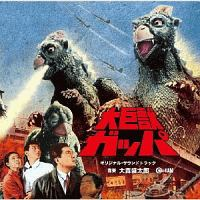 大巨獣ガッパ オリジナル・サウンドトラック