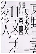 『11文字の殺人<新装版>』東野圭吾