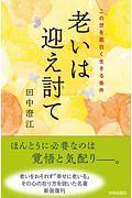 田中澄江『老いは迎え討て この世を面白く生きる条件』