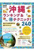 沖縄ランキング&マル得テクニック! 240裏ワザガイド