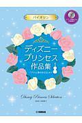 林美智子『バイオリン ディズニープリンセス作品集「アナと雪の女王2」まで ピアノ伴奏CD&伴奏譜付』