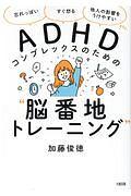 """『ADHDコンプレックスのための""""脳番地トレーニング"""" 忘れっぽい すぐ怒る 他人の影響をうけやすい』加藤俊徳"""
