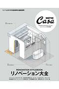 マガジンハウス『Casa BRUTUS特別編集 リノベーション大全』