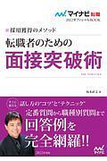 坂本直文『転職者のための面接突破術 採用獲得のメソッド マイナビ転職オフィシャルBOOK 2022』
