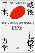 戦後日本、記憶の力学 「継承という断絶」と無難さの政治学