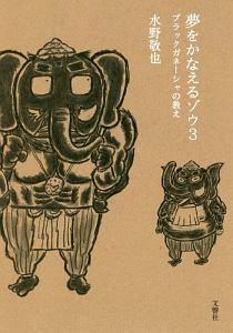 水野敬也『夢をかなえるゾウ<文庫新装版>』