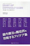 北村和夫『マストオブ・ディフィカルトケース マストオブ・エンドドンティクスシリーズ』