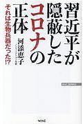 河添恵子『習近平が隠蔽したコロナの正体 それは生物兵器だった!?』
