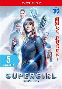ジェシカ・クエラー『SUPERGIRL/スーパーガール <フィフス・シーズン>』