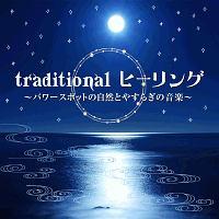 コロムビア・オーケストラ『traditional ヒーリング ~パワースポットの自然とやすらぎの音楽~』