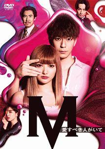 田中道子『土曜ナイトドラマ 『M 愛すべき人がいて』』