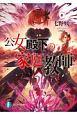 公女殿下の家庭教師 慟哭の剣姫と南方戦役(6)