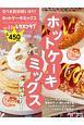 ホットケーキミックス使いきり! 安うま食材使いきり!33