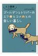ゴールデンレトリバーのエフとコメとの楽しい暮らし エフ漫画