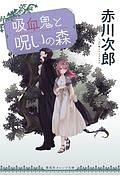 赤川次郎『吸血鬼と呪いの森』