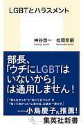 松岡宗嗣『LGBTとハラスメント』