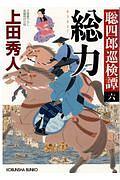 総力 聡四郎巡検譚6