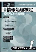 全商情報処理検定模擬試験問題集プログラミング1級 令和2年度版 全国商業高等学校協会主催